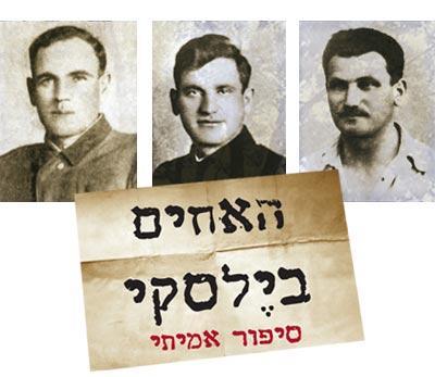 Los hermanos Bielski, en lo que se baso la pelicula Defiance
