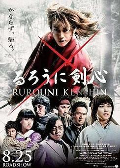 new-rurouni-kenshin-live-action-poster